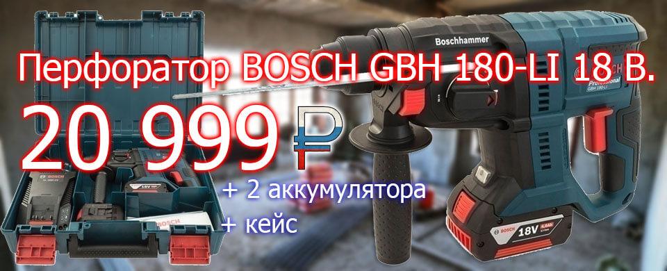 Перфоратор BOSCH GBH 180-LI